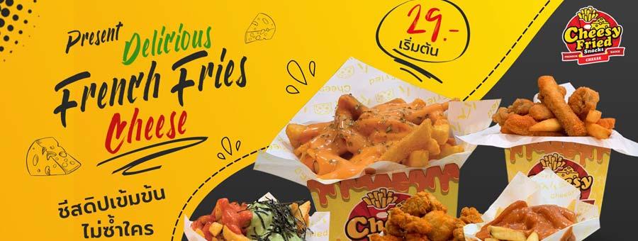 Cheesy Fried Snacks ชีสซี่ฟราย สแน็ค เปิดขายแฟรนไชส์